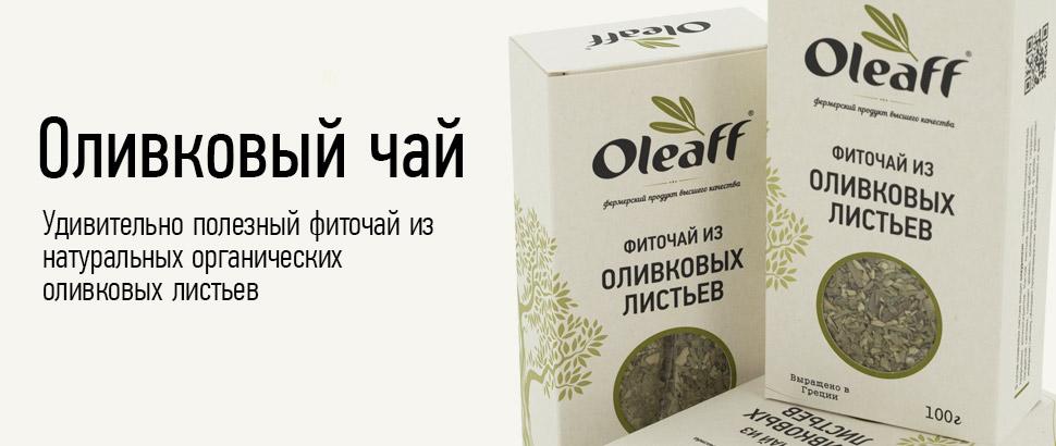 Оливковый фиточай